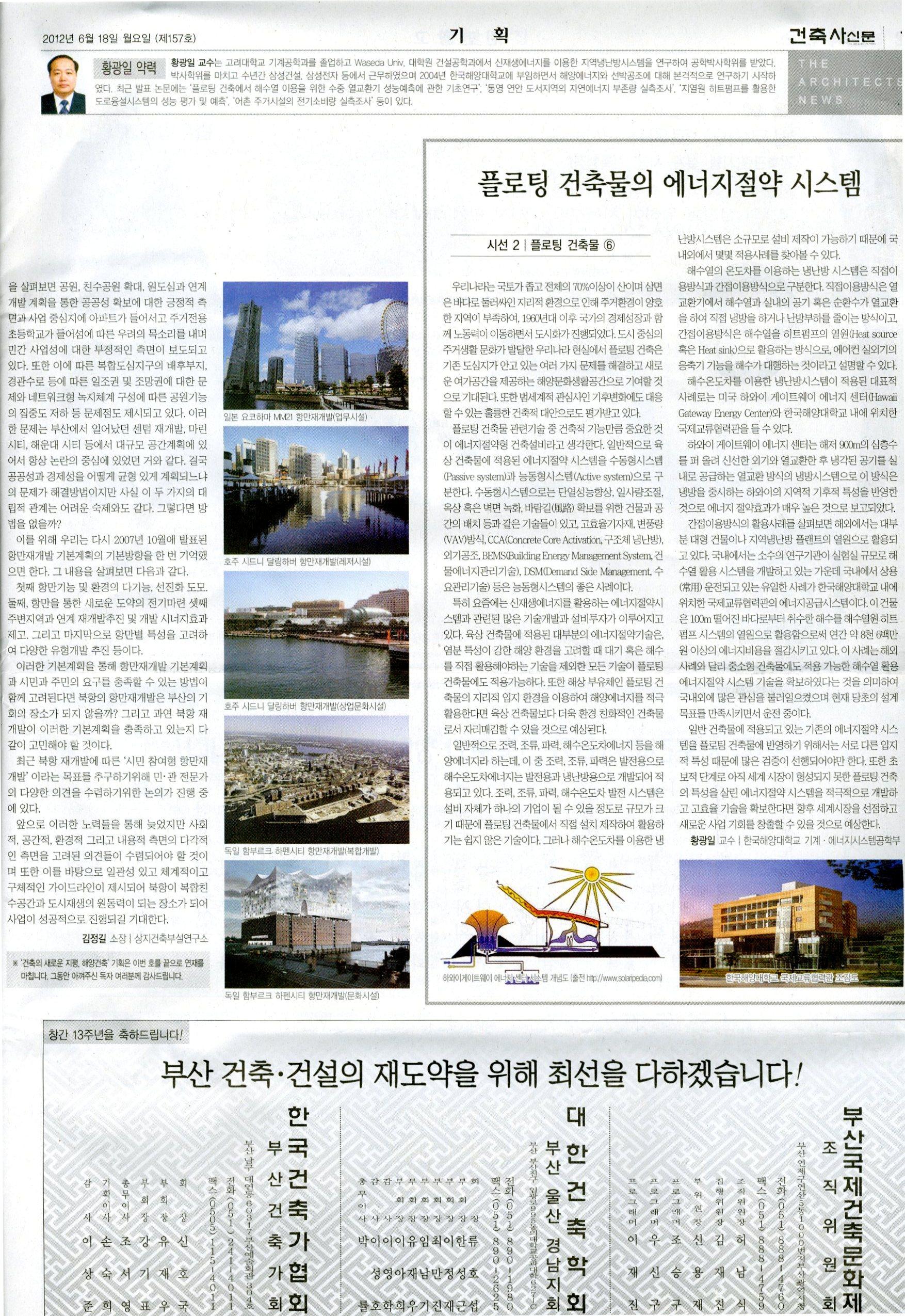 건축사신문_6월18일_페이지_3.jpg