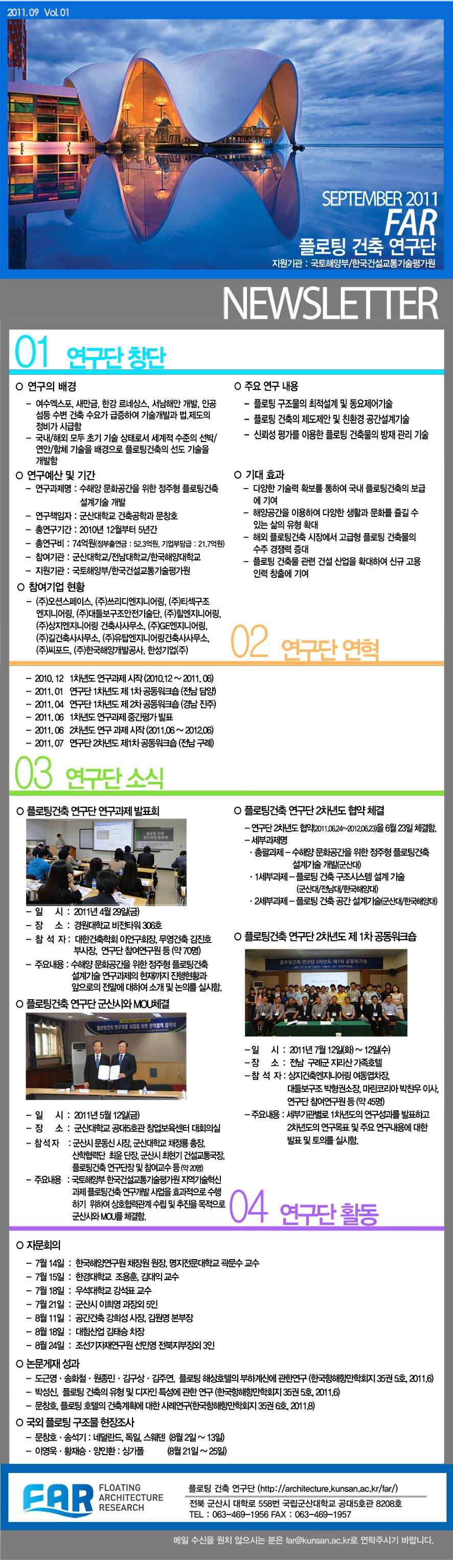 플로팅건축 연구단 뉴스레터 9월 창간호(01)-15.jpg
