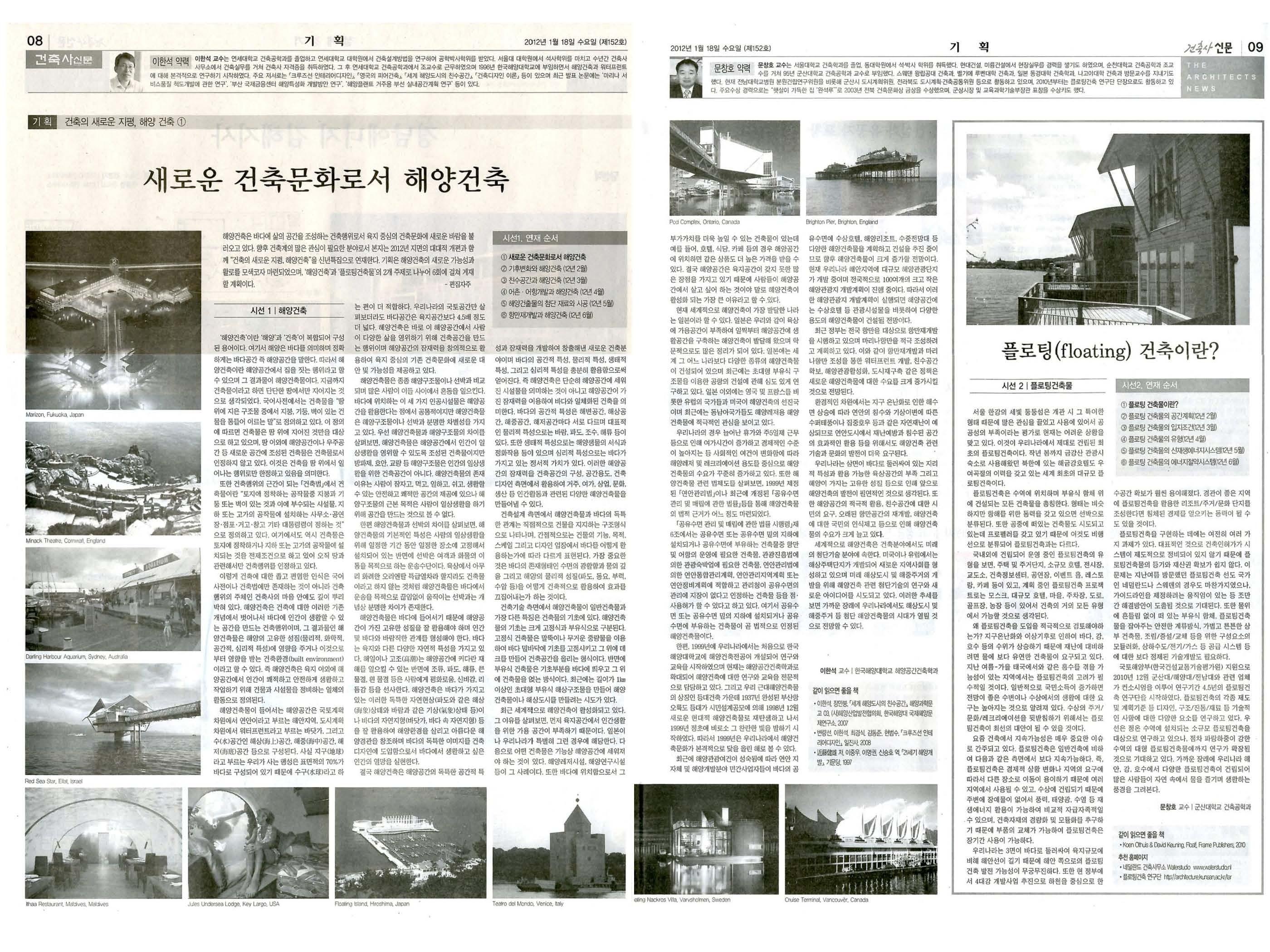 건축의 새로운 지평, 해양건축_페이지_2.jpg